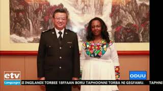 Oduu Business Afaan Oromoo Dec, 20/2019  etv