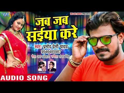 Video Pramod Premi (NEW) DJ स्पेशल सुपरहिट गाना - Jab Jab Saiya Kare - Superhit Bhojpuri Songs 2018 download in MP3, 3GP, MP4, WEBM, AVI, FLV January 2017