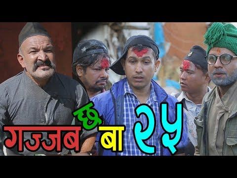 (Gazzab Chha Ba (गज्जब छ बा) | Dashain Special...- 32 minutes.)