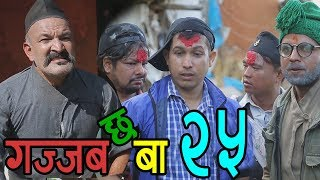 Video Gazzab Chha Ba (गज्जब छ बा) | Dashain Special | Nepali Comedy Serial | Episode 25 || 4 October 2017 MP3, 3GP, MP4, WEBM, AVI, FLV Oktober 2018