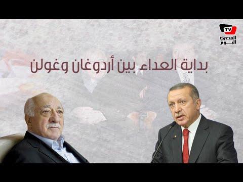 إنفوجراف  بداية العداء بين «أردوغان وغولن»