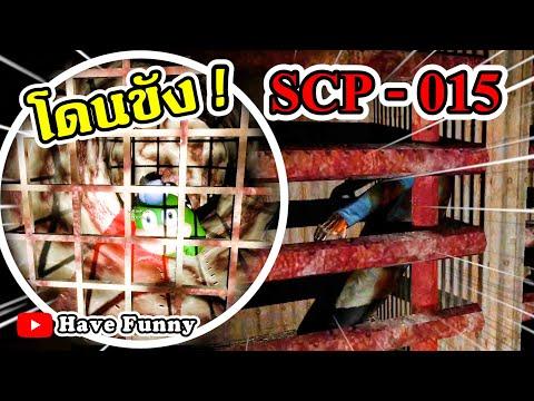 SCP - 015 ท่อมรณะกินคน! สองแสบสำรวจความตาย! [แกร์รี่ส์ม็อด] - Have Funny