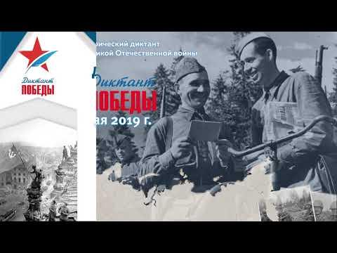 "7 мая надымчане напишут ""Диктант Победы"""
