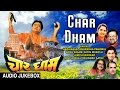 Char Dham Hindi Film Songs I Hariharan, Suresh Wadkar, Anuradha Paudwal, Sonu Nigam, NItin Mukesh