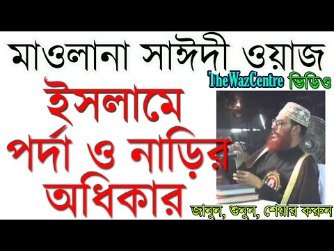 Video Maulana Delwar Hossain Saidi Waz। ইসলামে পর্দা ও নারীর অধিকার। Bangla waz download in MP3, 3GP, MP4, WEBM, AVI, FLV January 2017