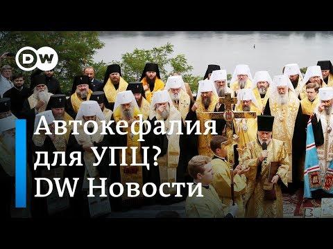 Украинская православная церковь готовит разрыв с Московским патриархатом - DW Новости (12.10.2018)