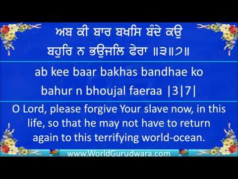WorldGurudwara - Gurbani Kirtan brought to you by WolrdGurudwara.com. Presenting Shabad Kirtan ab kee baar bakhas by Bhai Harjinder Singh Sri Nagar Wale. Helping you learn th...