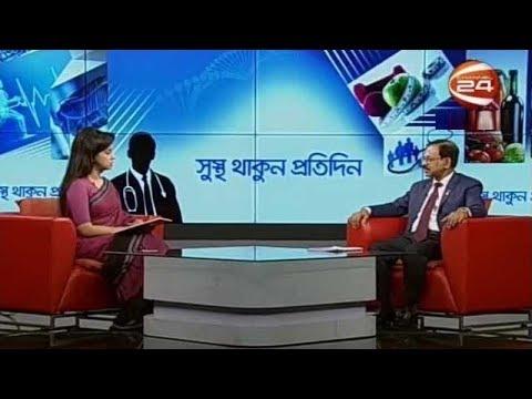 সুস্থ থাকুন প্রতিদিন | হাড় ক্ষয় ও প্রতিকার  | 16 March 2019