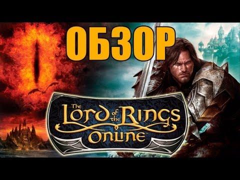 Обзор Властелин Колец Онлайн. via MMORPG.su