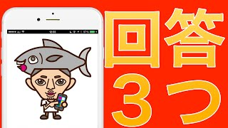 【iPhone動画編集ネタ3つ】リクエストまとめてお返事動画 #6
