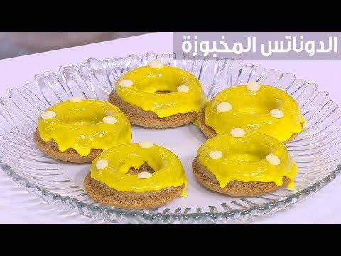 العرب اليوم - طريقة عمل الدوناتس المخبوزة