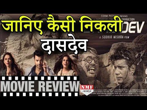 Daas Dev Movie Review: जानिए कैसी निकली है Richa Chadda और Aditi Rao Hydari की ये Film