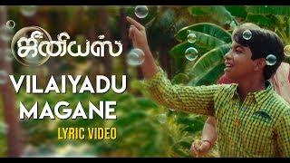 Vilaiyadu Magane Song Lyrics