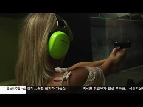 총기규제 강화, 화장실 성별폐지 1.6.17 KBS America News