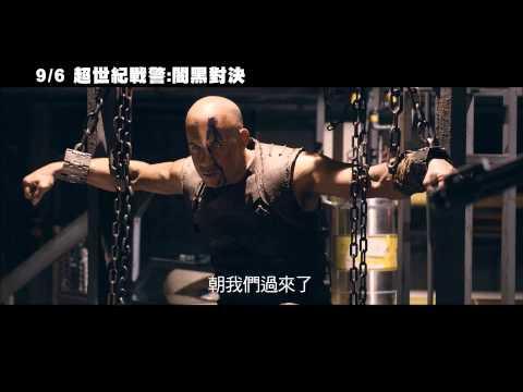 【超世紀戰警:闇黑對決】Riddick 最終版預告 ~ 9/6 台美IMAX同步盛大上映