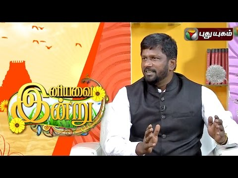 Get-To-Know-Your-Customer-Day-in-Iniyavai-Indru--15-04-2016-I-Puthuyugam-TV