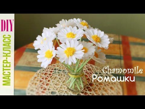 Цветы сделаны своими руками ромашки