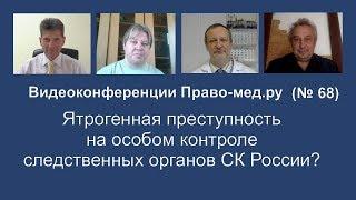 Ятрогенная преступность на особом контроле Следственного комитета России?