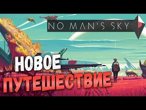 Прохождение No Man's Sky — Часть 1: НОВОЕ ПУТЕШЕСТВИЕ
