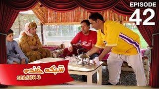 Shabake Khanda - S3 - Episode 42