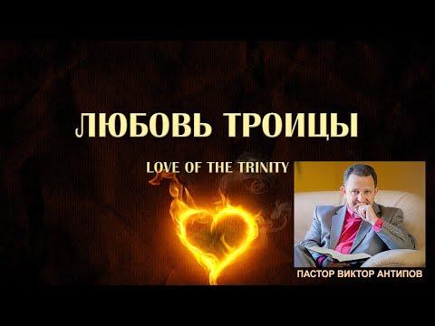 Любовь Троицы. Пастор Виктор Антипов