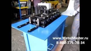 Фальцепрокатный станок MLC 12DR-T MetalMaster