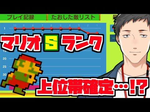 【スーパーマリオ35】8連勝達成した男が更なる連勝を狙う!【にじさんじ/社築】
