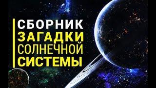 Video Сборник Загадки Солнечной Системы MP3, 3GP, MP4, WEBM, AVI, FLV September 2018