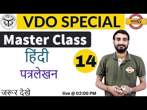 # UPSSSC VDO SPECIAL   Hindi   by Vivek Sir I पत्रलेखन    Class 14