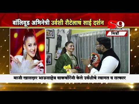 Urvashi Rautela# बॉलिवूड अभिनेत्री उर्वशी रौटेला शिर्डीत ।। S9 चॅनलशी साधला खास संवाद