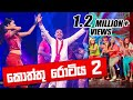 කොත්තු රොටිය 2 || KOTHTHU ROTIYA 2 || FUNNIEST DaNcE Ever By COOL STEPS