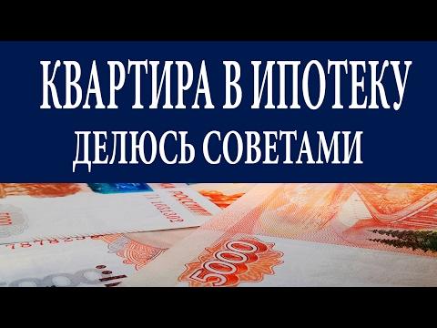 Квартира в ипотеку. Советы. Часть 1 - DomaVideo.Ru