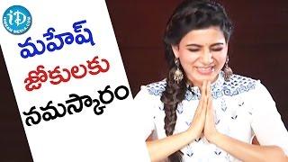 Video Mahesh Had A Great Sense Of Humour - Samantha || Brahmotsavam || Kajal Aggarwal MP3, 3GP, MP4, WEBM, AVI, FLV April 2018