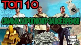 ТОП 10 самых дорогих игр за всё время   1080p