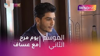 Video #MBCTrending  يفاجئ محمد عساف بيوم مرح MP3, 3GP, MP4, WEBM, AVI, FLV Oktober 2018