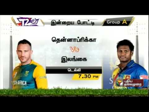 ICC-World-Cup-T20-Details-of-todays-matches