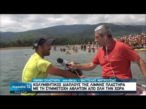 Λίμνη Πλαστήρα | Κολυμβητικός Διάπλους με τη συμμετοχή αθλητών από όλη τη χώρα | 02/08/2020 | ΕΡΤ