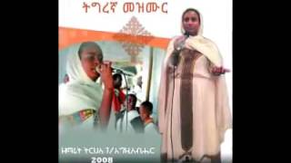 Ethiopian Orthodox Tewahdo Mezmur 2016