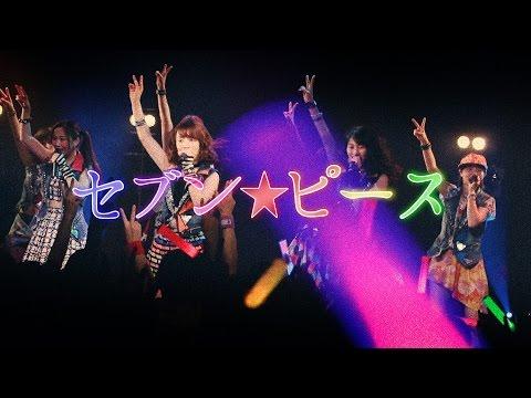 『セブン☆ピース』 フルPV ( アップアップガールズ(仮) #uugirl )