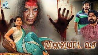Vilaiyada Vaa Official Movie Teaser Neha Gayathri
