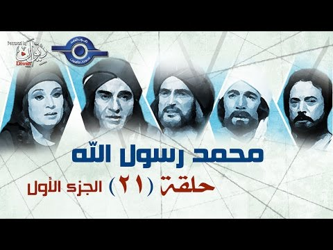"""الحلقة 21 من مسلسل """"محمد رسول الله"""" الجزء الأول"""
