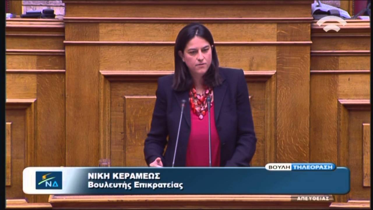 Ειδική Ημερήσια Διάταξη:Ν.Κεραμέως(Εισηγήτρια ΝΔ)(15/04/2016)