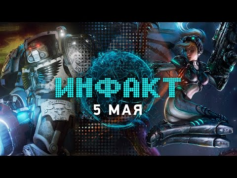 Инфакт от 05.05.2017 [игровые новости] — StarCraft, Prey, The Division, Space Hulk: Deathwing…