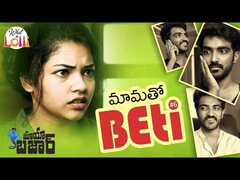 Mayabazaar - Mama Tho Beti || Telugu New Comedy Web Series || Episode #6 || #WhatTheLolli
