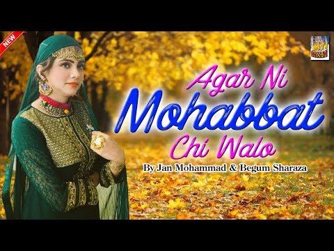 Agar Ni Mohabbat Chi Walo - कश्मीरी लोक गीत - Lyrics  Maqbool