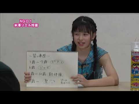 , title : 'Nゼロ17期生米澤リエル玲菜のNGO!'