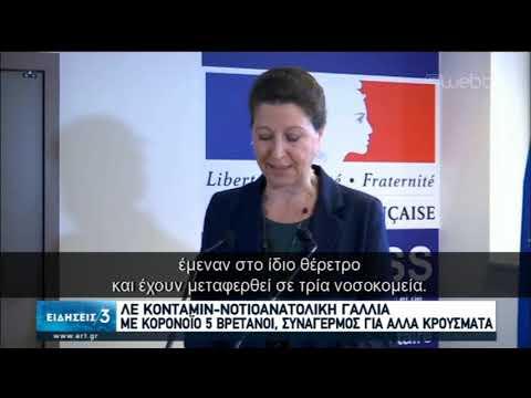 Θετικοι στον κορονοϊό Βρετανοί- Δεύτερο κρούσμα στην ισπανία | 09/02/2020 | ΕΡΤ