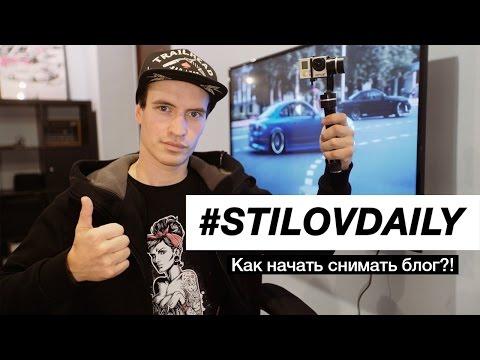 Как начать снимать блог sтilоvdаilу - DomaVideo.Ru