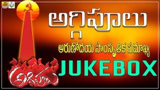 Download Lagu Aggi Pulu || Vimalakka Songs Jukebox || Vimalakka Telangana Songs || Latest Telugu Folk Songs Mp3