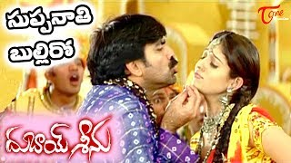 Suppanathi Bulliro Video song || Dubai Seenu Songs || Ravi Teja || Nayanatara || #DubaiSeenu